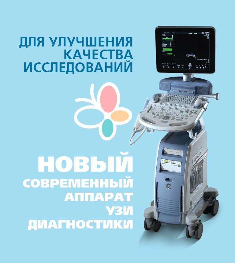 Гармония - медицинский центр в Ярославле